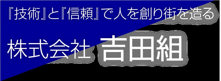『技術』と『信頼』で人を創り街を造る株式会社吉田組