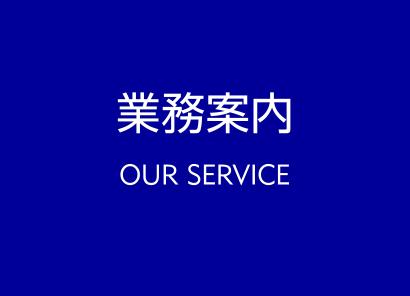 業務案内|OUR SERVICE