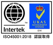 ISO 45001:2018 認証取得