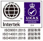 ISO9001:2015認証取得|ISO14001:2015認証取得|ISO 45001:2018 認証取得